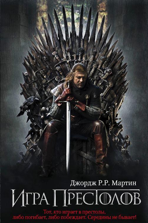 Джордж Р. Р. Мартин - Игра престолов.jpg