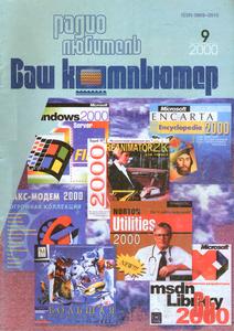 компьютер - Журнал: Радиолюбитель. Ваш компьютер - Страница 3 0_134e8c_5f7c82b5_M