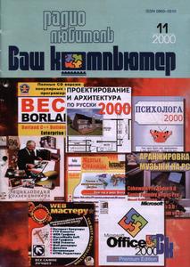 компьютер - Журнал: Радиолюбитель. Ваш компьютер - Страница 3 0_134e90_84c580e7_M
