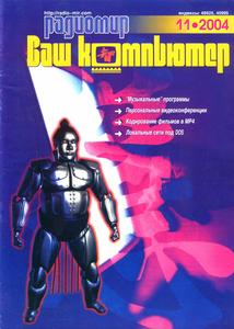 компьютер - Журнал: Радиолюбитель. Ваш компьютер - Страница 5 0_136668_a7c07589_M