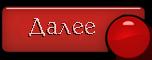 Надпись ДАЛЕЕ 0_b6fee_b36f4fc_orig