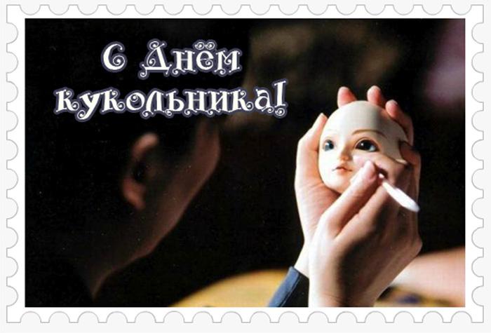 21 марта - международный День кукольника