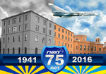 75 лет ЛИАП-ГУАП