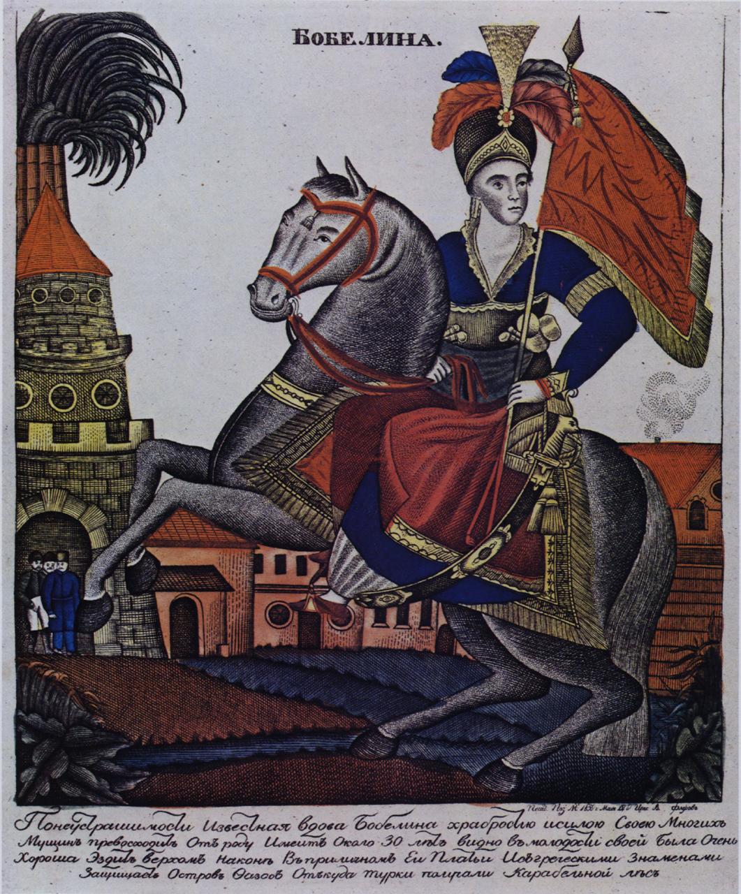 1839. Греческая героиня Бобелина