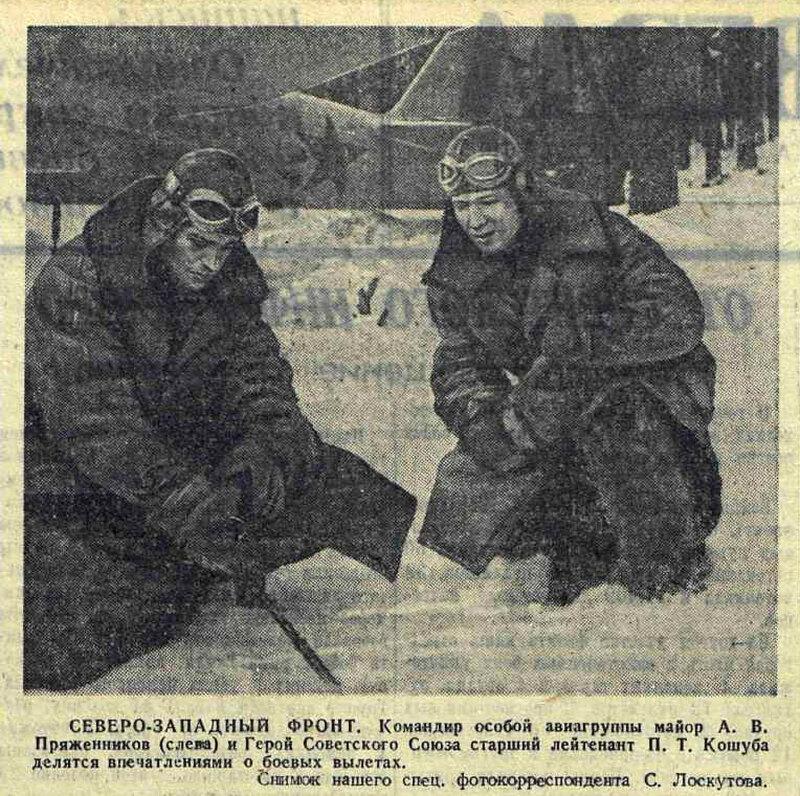советская авиация, авиация войны, авиация Второй мировой войны, сталинские соколы, «Красная звезда», 12 февраля 1942