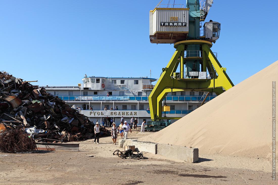 круиз в Казахстан на Руси Великой Камышин грузовой порт