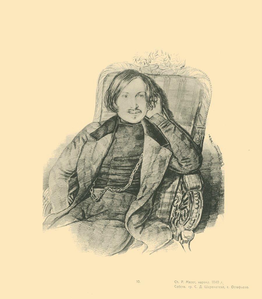 Собрание портретов Николая Васильевича Гоголя (1809—1852 гг.)