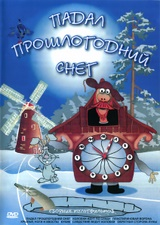 Падал прошлогодний снег (Сборник мультфильмов) (1983/DVDRip)