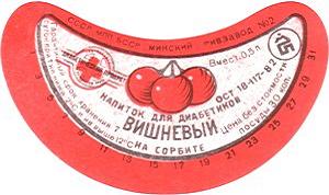 этикетка Вишнёвый диабетический