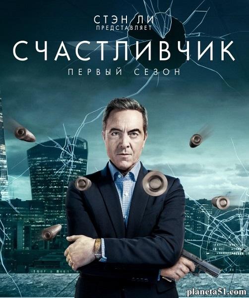 Счастливчик (Везунчик) (1 сезон: 1-10 серии из 10) / Stan Lee's Lucky Man / 2016 / ПМ (Jaskier) / HDTVRip + HDTVRip (720p)