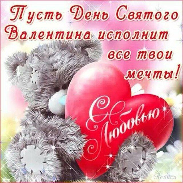 Поздравления с днем святого валентина. девушку