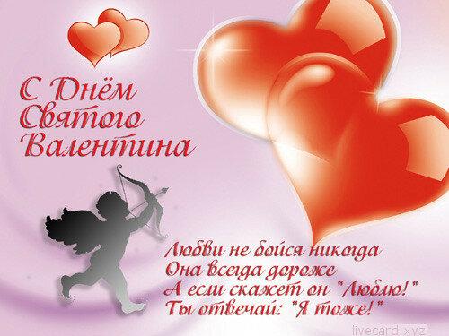 Открытка-поздравление с днём влюблённых, днём святого Валентина