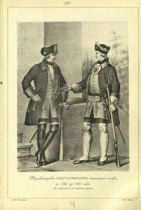 297. Мушкетерские ОБЕР-ОФИЦЕРЫ пехотного полка, с 1756 до 1761 года. (В вседневной и в парадной форме).
