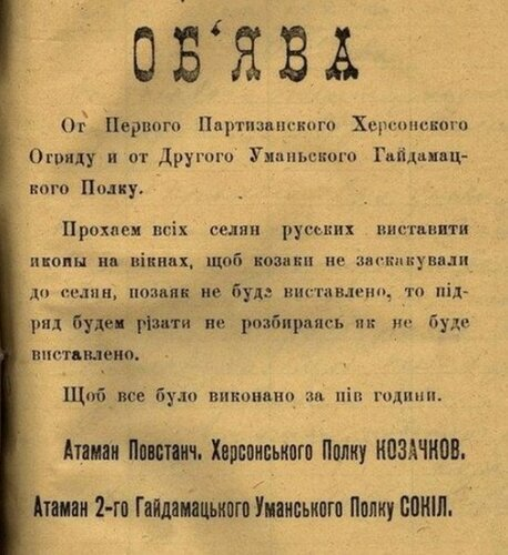 """Хроники триффидов: И ещё раз об """"украинцах с тысячелетней историей"""""""