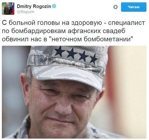 """Упоротость 80 уровня: Специалист по бомбардировкам афганских свадеб обвинил Россию в """"неточном бомбометании"""""""