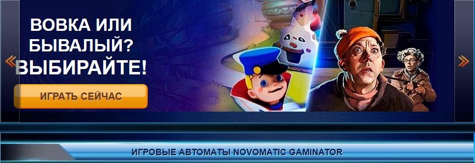 Про игровые автоматы