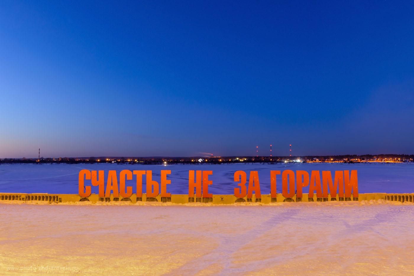 Фото 13. Счастье не за горами. Оно – в Перми. Отзыв о самостоятельной поездке по достопримечательностям Пермского края на автомобиле. 15 секунд, 8.0, 320, 32.