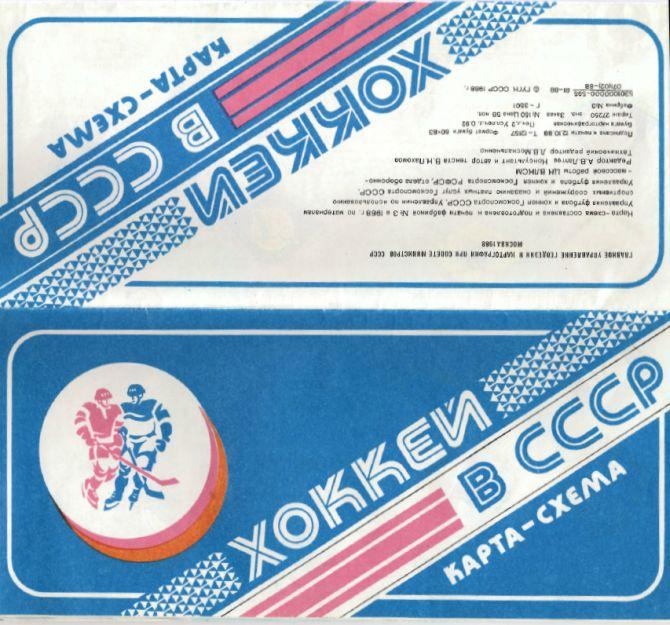 Обложка и выходные данные Карты Советского Хоккея