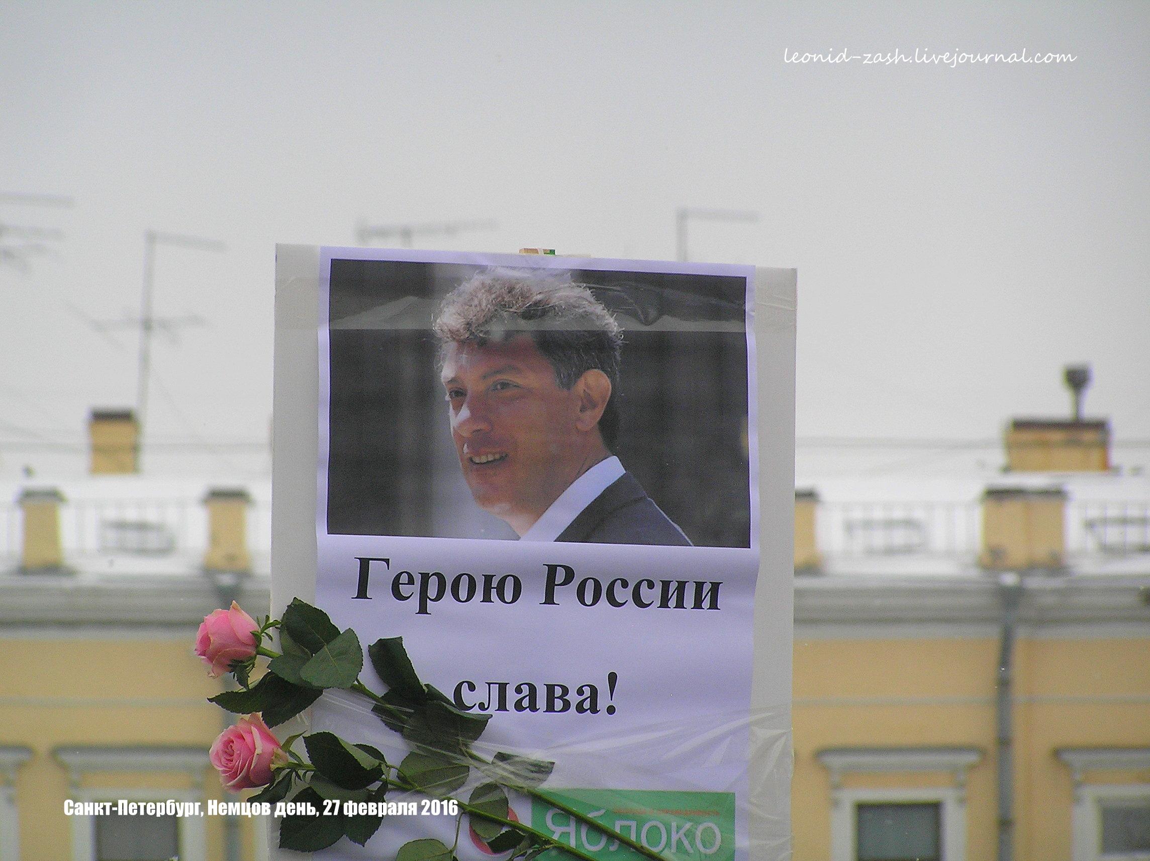 День убийства Немцова 65.JPG