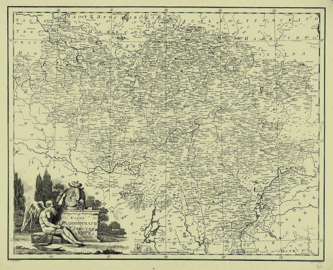 29. Карта Владимирского наместничества