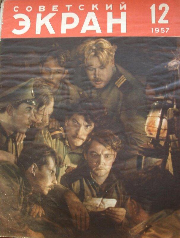 смотреть ночной патруль 1957