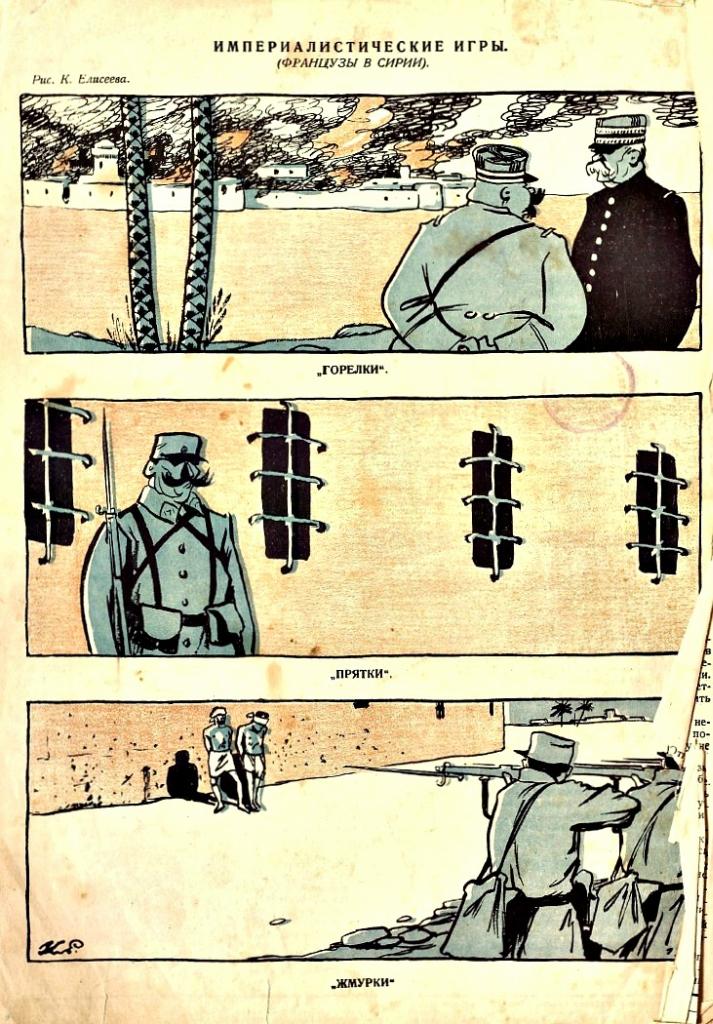Журнал «Крокодил» за 1926 год