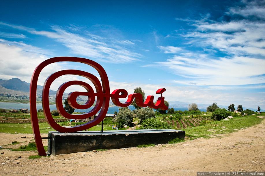 Граница Перу и Боливии. Озеро Титикака