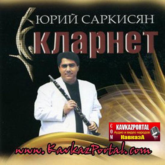 Скачать музыку армянскую кларнет
