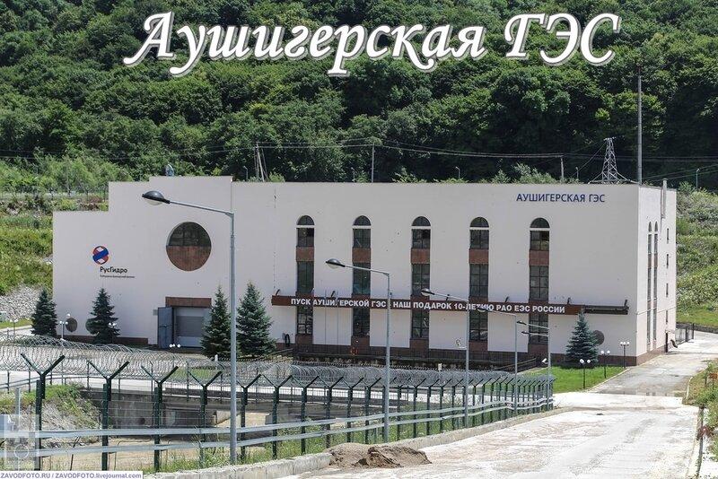 Аушигерская ГЭС.jpg