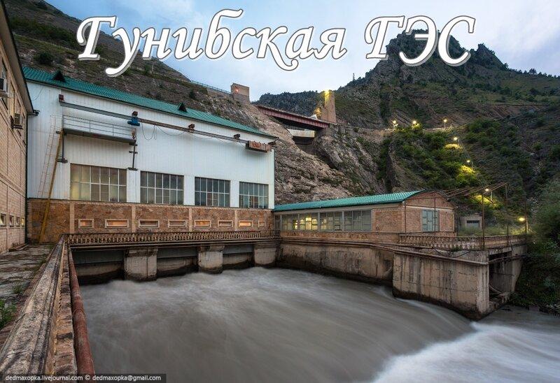 Гунибская ГЭС.jpg