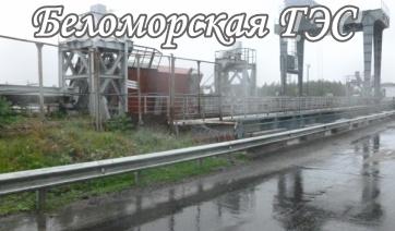 Беломорская ГЭС.jpg