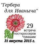 https://img-fotki.yandex.ru/get/6800/161672961.36/0_266c22_a92f986d_orig.jpg