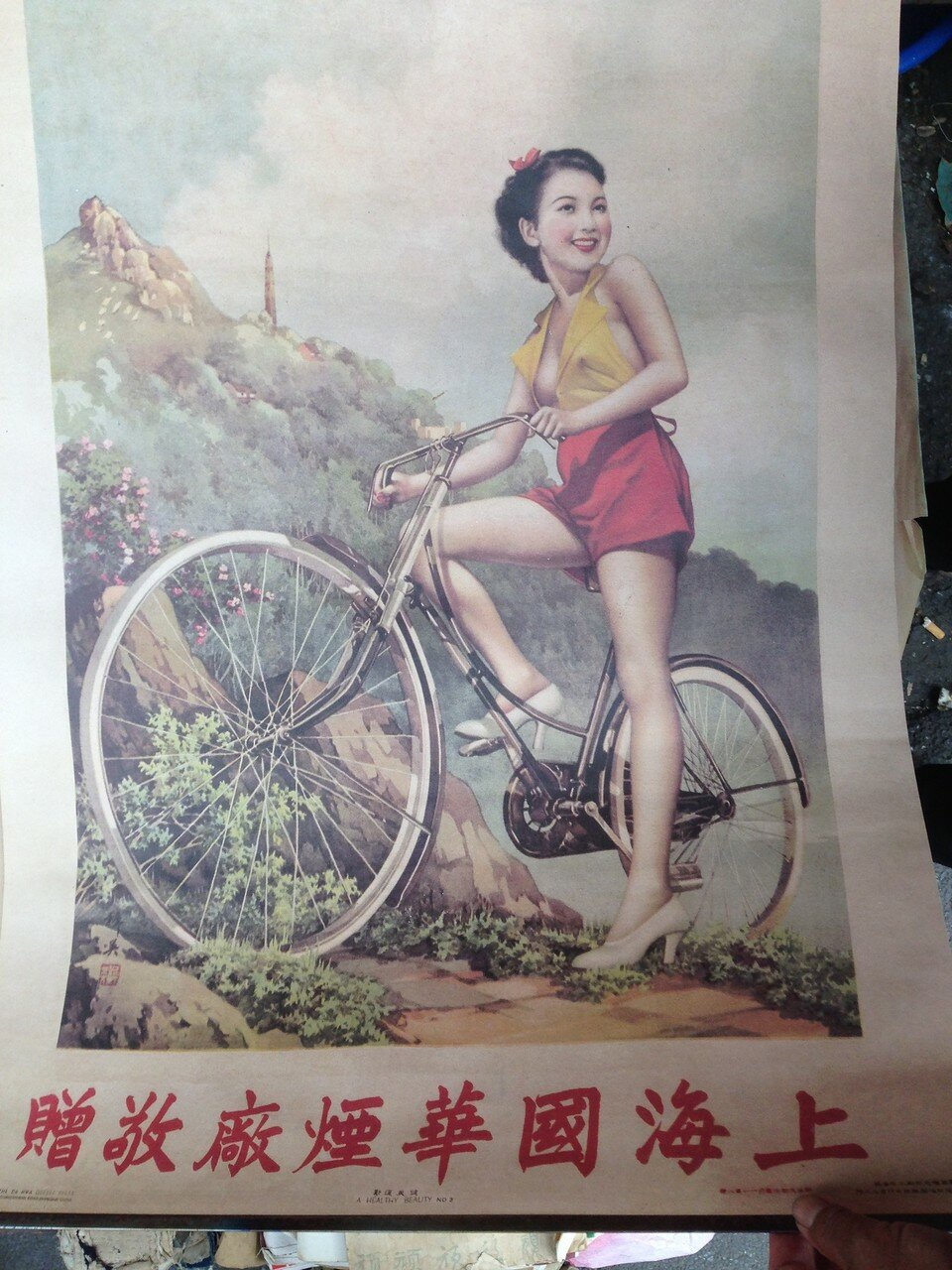 пекин май-июнь 362.JPG