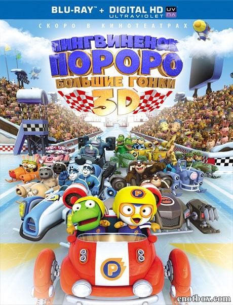 Пингвиненок Пороро: Большие гонки / Pororo, the Racing Adventure (2013/BDRip/HDRip)