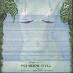 ВИА Эолика - Робинзон Крузо. рок-опера (1988) [С60 26413 006]