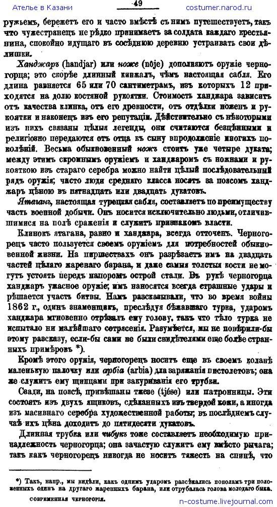Национальный костюм Черногории