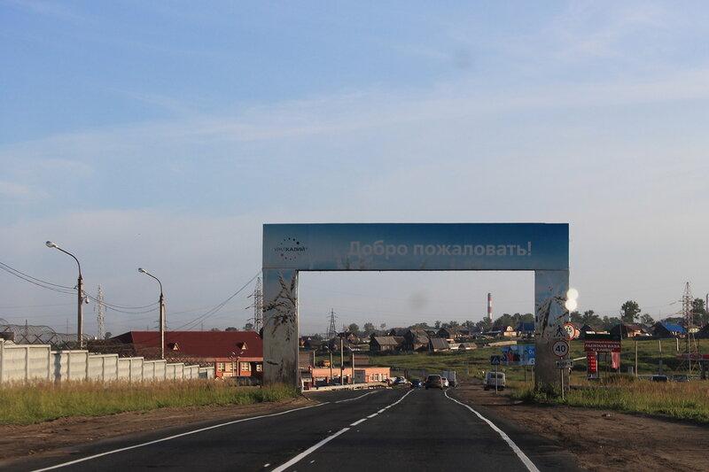 Соликамск.