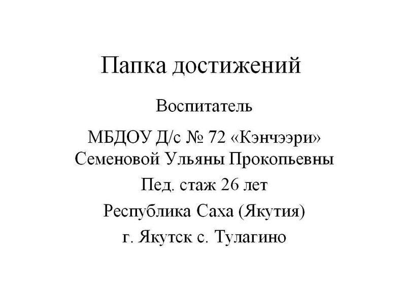 Слайд1.JPG