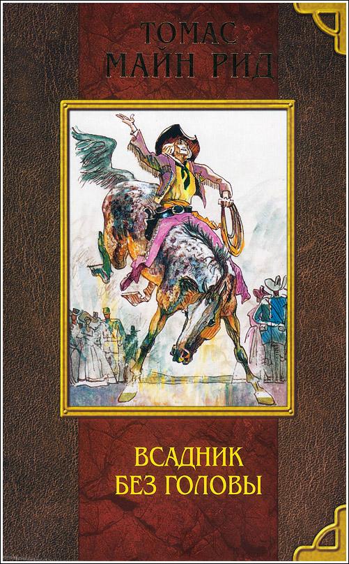Михаил Петров, Всадник без головы