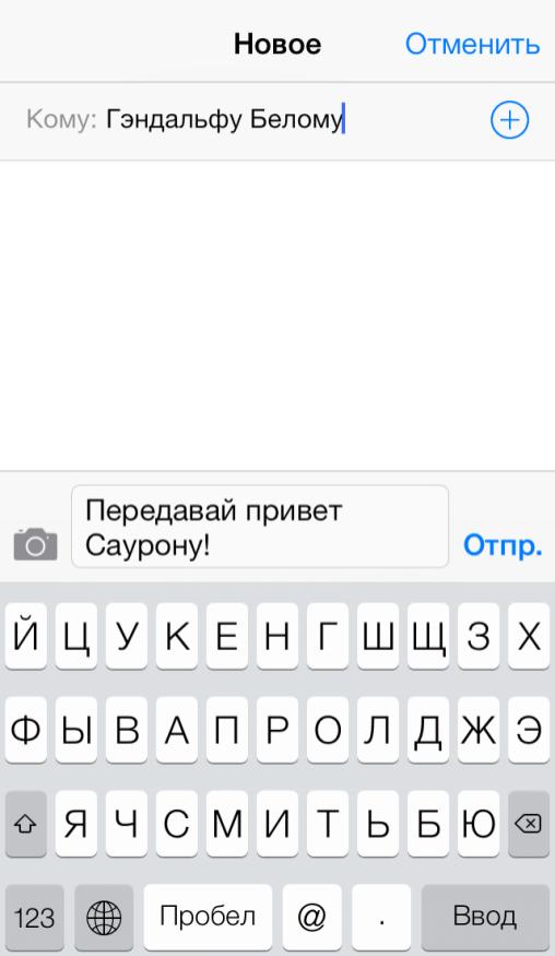 Пример набора СМС