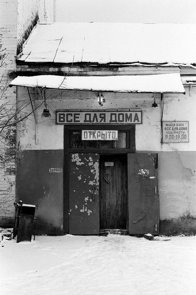 старый магазин