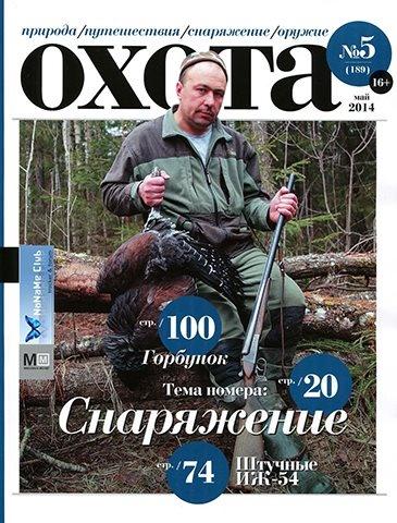 Книга Журнал: Охота №5 (189) (2014)