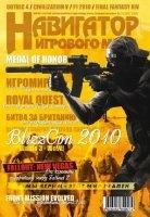 Журнал Навигатор игрового мира №11 (ноябрь 2010)