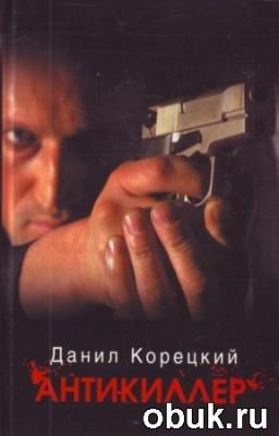 Данил Корецкий - Антикиллер. Книги 3-4 (аудиокнига)