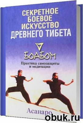 Секретное боевое искусство древнего Тибета. Боабом / Асанаро / 2008