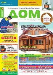 Журнал Дом. От пола до потолка №9 2014