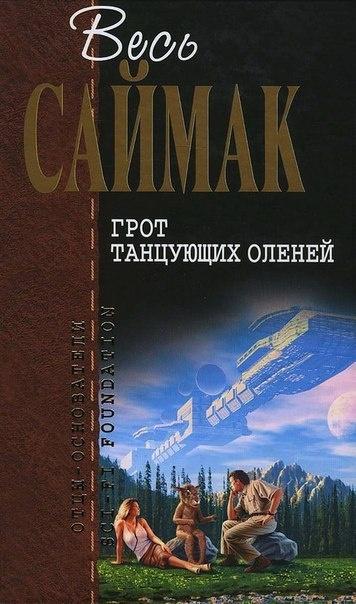 Книга Клиффорд Саймак Грот танцующих оленей