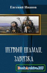 Книга Первый шаман. Завязка