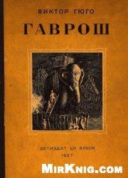 Книга Гаврош