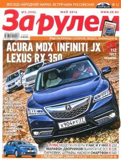 Журнал Журнал За рулем №5 (май 2014) Россия